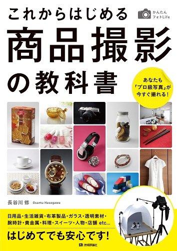 かんたんフォトLife これからはじめる商品撮影の教科書 ~あなたも「プロ級写真」が今すぐ撮れる!の詳細を見る