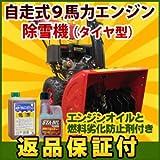 【500日の保証付】自走式9馬力エンジン除雪機(タイヤ型) スノーバスター2000