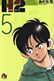 H2〔文庫版〕  5 (小学館文庫 あI 65)
