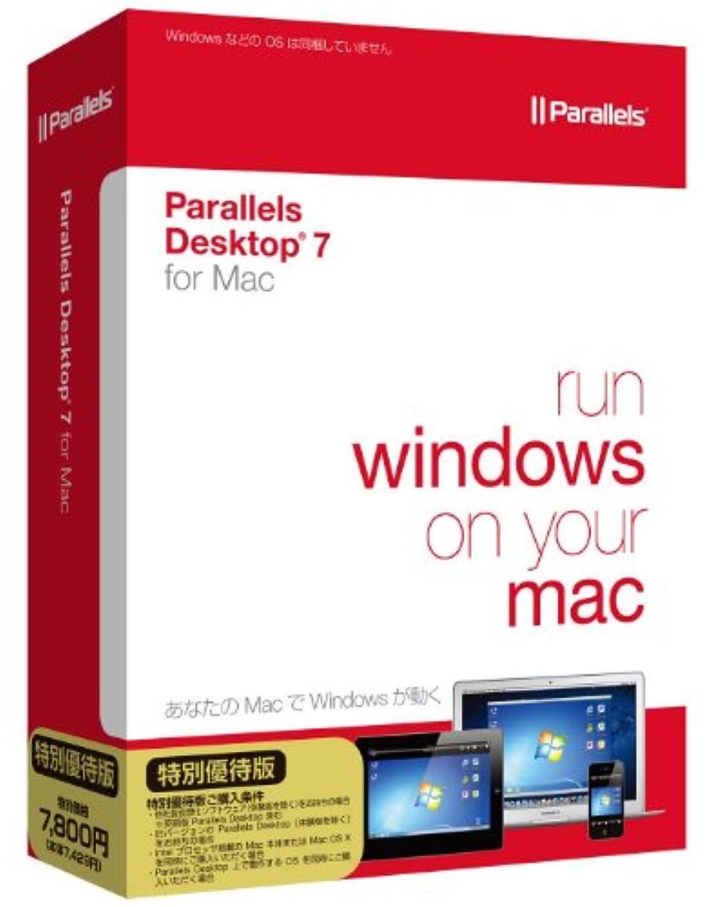 建築立場多様体Parallels Desktop 7 For Mac 特別優待版