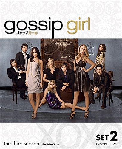 ゴシップガール〈サード・シーズン〉 後半セット[DVD]