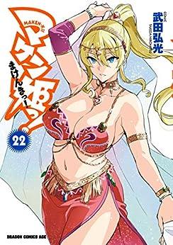 [武田 弘光]のマケン姫っ!(22) (ドラゴンコミックスエイジ)