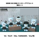 KRUNK × BIGBANG タンクトップマスコット 全5種セット