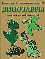 Книга-раскраска для 2-х летних детей (Диноза&#: В этой книге есть 40 страниц для раскрашиван&#