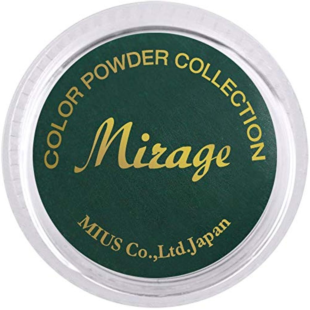 間欠くそー以降Mirage カラーパウダー7g N/SWC9