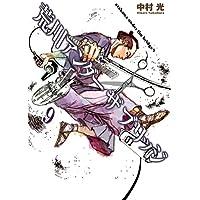 荒川アンダー ザ ブリッジ 9巻 (デジタル版ヤングガンガンコミックス)