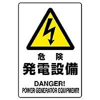 ユニット 危険標識 危険 発電設備 804-95A