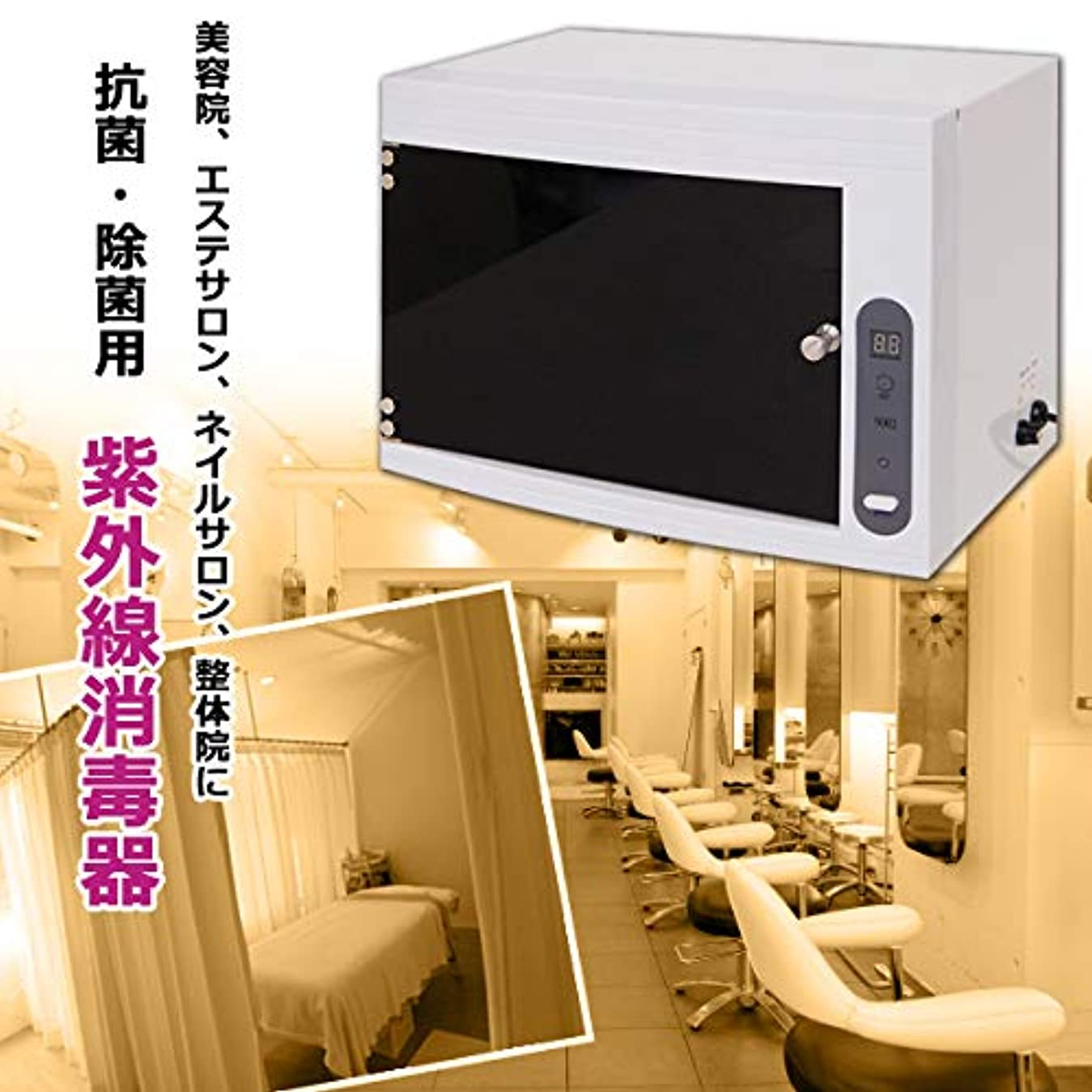 業務用 2段式 ステアライザー(ステリライザー)/ UV 紫外線 消毒器