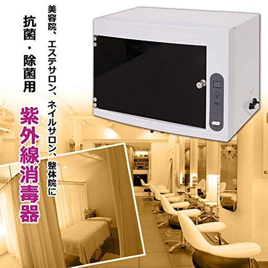 抗生物質ミュウミュウ寺院業務用 2段式 ステアライザー(ステリライザー)/ UV 紫外線 消毒器