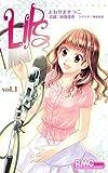 LIPS 1 (りぼんマスコットコミックス クッキー)