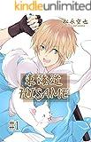 ★【Kindle本】【まとめ買い】東海道HISAME 1~6巻が22円!