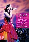 """Concert Tour 2007 """"そら"""" at 国際フォーラム[DVD]"""