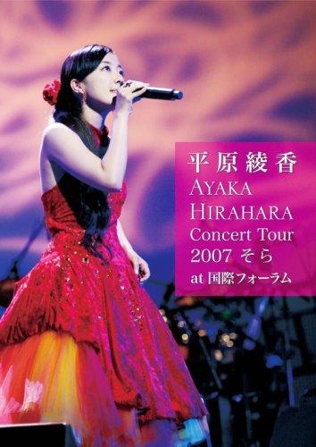 """Concert Tour 2007 """"そら"""" at 国際フォーラム [DVD]"""