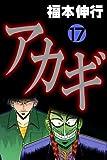 アカギ-闇に降り立った天才 17 (highstone comic)
