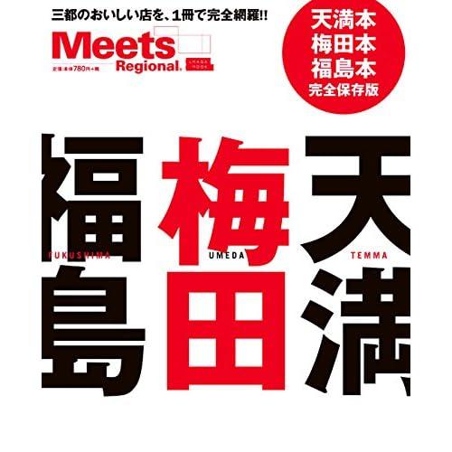 梅田 天満 福島 (えるまがMOOK Meets Regional)