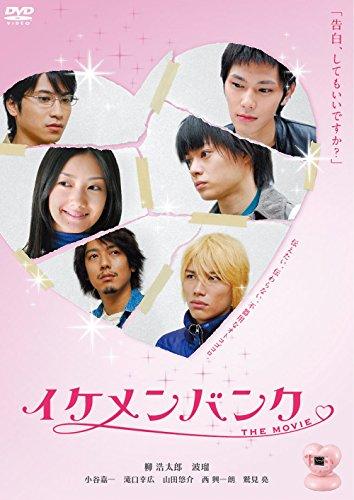 イケメンバンク THE MOVIE [DVD]