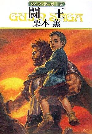 闘王―グイン・サーガ〈112〉 (ハヤカワ文庫JA)の詳細を見る