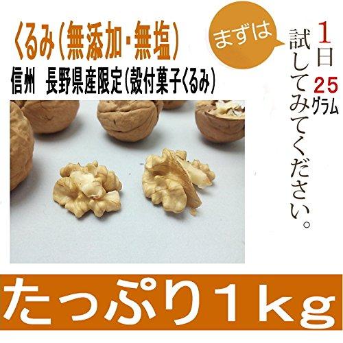 長野県産生くるみ1kg殻付き 希少な菓子くるみ 国産くるみ クルミ