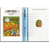 人間の歴史〈2〉 (岩波少年文庫)