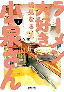 ラーメン大好き小泉さん 4巻 表紙画像