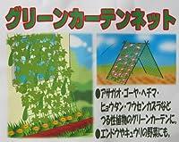 コンパル グリーンカーテンネット 1.8×1.8m
