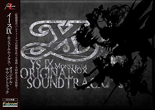 イースIX-Monstrum NOX-オリジナルサウンドトラック初回生産限定盤