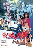 <東映オールスターキャンペーン>女番長ブルース 牝蜂の逆襲 [DVD]