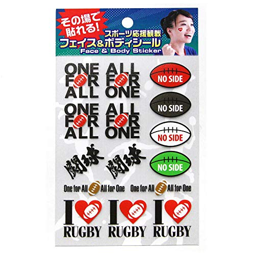 フェイス&ボディシール ラグビー応援 FB-RUG-101