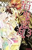 百鬼恋乱(3) (なかよしコミックス)