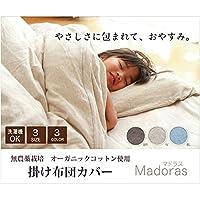 日用品 寝具 布団カバー 無地 洗える オーガニックコットン使用 『掛け布団カバー』 ブラウン シングル 約150×210cm