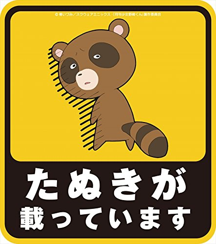 月刊少女野崎くん たぬきステッカー