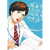 健康で文化的な最低限度の生活(2) (ビッグコミックス)
