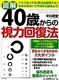 [図解]40歳からの視力回復法