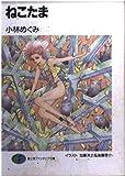 ねこたま / 小林 めぐみ のシリーズ情報を見る