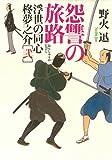 ([の]3-2)怨讐の旅路 浮世の同心 柊夢之介 弐 (ポプラ文庫)