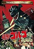 怪獣ゴルゴ/GORGO