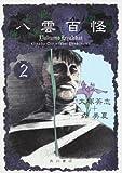 八雲百怪 (2) (単行本コミックス)