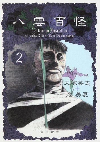 八雲百怪 (2) (単行本コミックス)の詳細を見る
