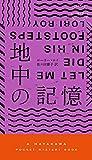 「地中の記憶 (ハヤカワ・ポケット・ミステリ)」販売ページヘ