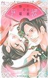二の姫の物語 小説オリジナルストーリー (フラワーコミックスルルルnovels)