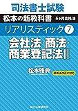 司法書士試験 リアリスティック7 会社法・商法・商業登記法Ⅱ 画像