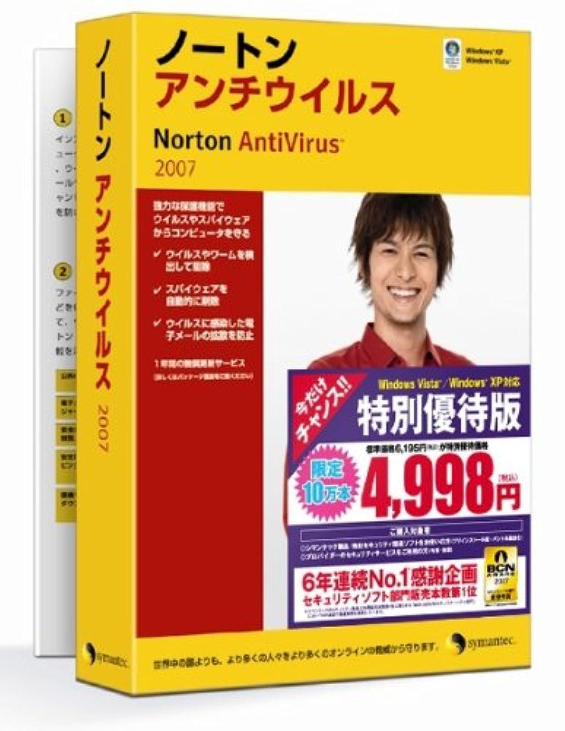 崇拝します腐った多数の【旧商品】Norton AntiVirus 2007 VISTA対応 特別優待版