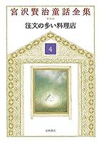 宮沢賢治童話全集 新装版 (4) 注文の多い料理店