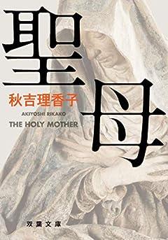 聖母 (双葉文庫)