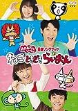 NHKおかあさんといっしょ 最新ソングブック「ねこ ときどき らいおん」[PCBK-50091][DVD] 製品画像