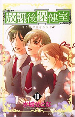 放課後保健室 10 (プリンセスコミックス)の詳細を見る
