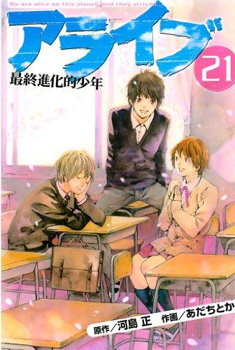アライブ 最終進化的少年(21) (月刊少年マガジンコミックス)