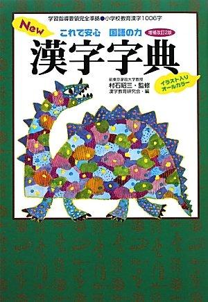 New漢字字典—これで安心国語の力