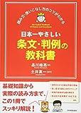 日本一やさしい条文・判例の教科書 画像
