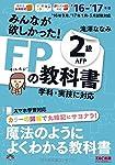 みんなが欲しかった! FPの教科書 2級・AFP 2016-2017年